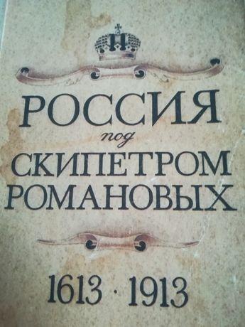 История русской монархии