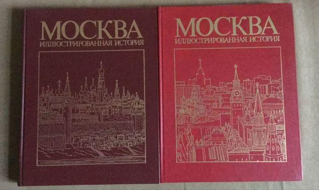 Москва . Иллюстрированная история в двух томах.