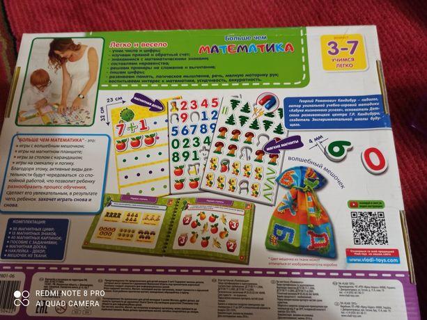 Магнитная игра для изучения математики