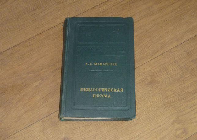 Педагогическая поэма. А.С.Макаренко. 1976