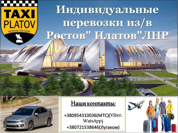 Луганск-Аэропорт Платов-Ростов (Не дорого)