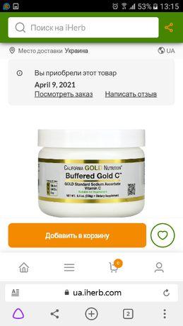 Витамин С в виде аскорбата натрия, порошок, не кислый.