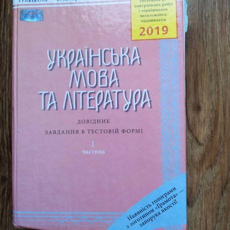 Учебник для подготовки к ЗНО