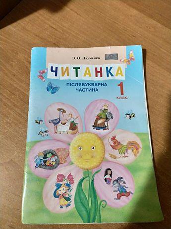 Читанка 1кл. Післябукварна частина В.О.Науменко