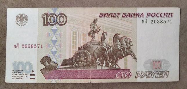 100 руб. 1997г.без модификации.