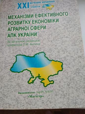 Розвиток економіки аграрної сфери АПК України