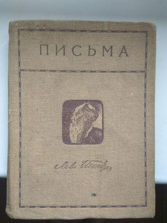 Письма Книга 3 Л.Н. Толстой 1912год