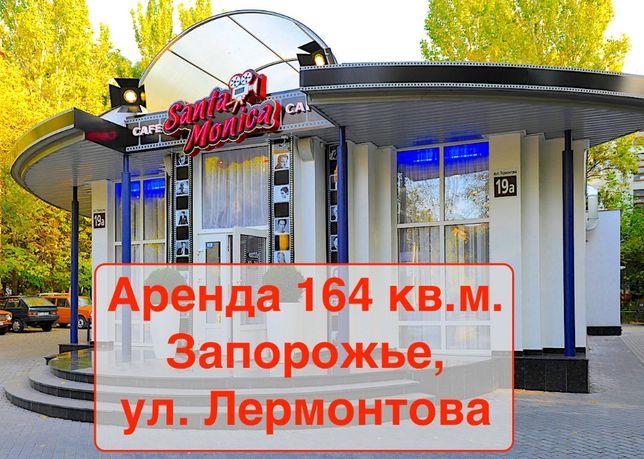 Аренда Фасадного Объекта по Лермонтова в Запорожье. Торговля, Банк