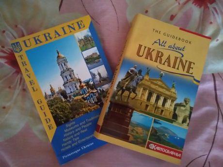 Книги Guidebook of Ukraine