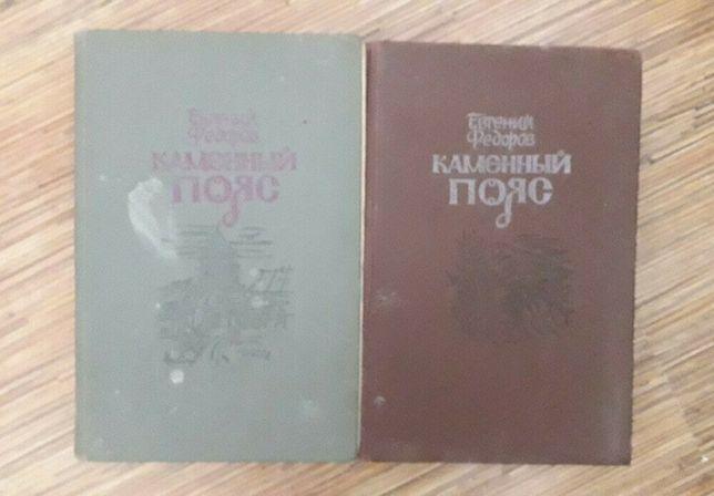 Книга. Федоров - Каменный пояс. 3 книги в 2-х томах.