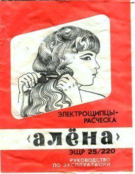"""Плойка (электрощипцы-расчёска) с насадками в наборе """"Алёна"""""""
