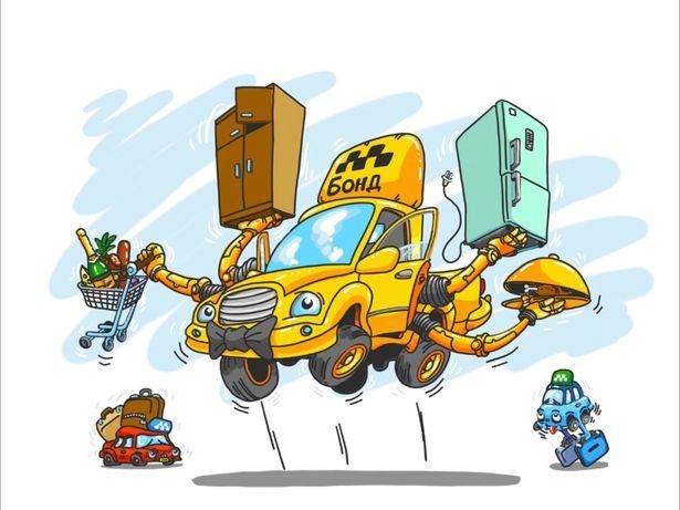 Эконом-тариф на грузовое такси Бонд