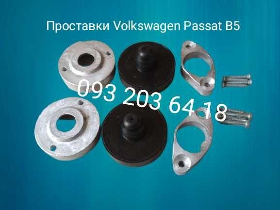Проставки для увеличения клиренса Volkswagen Passat B5