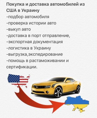 Авто з США