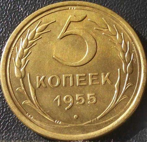5 копеек 1955 год. СССР. до реформы. Сохран.