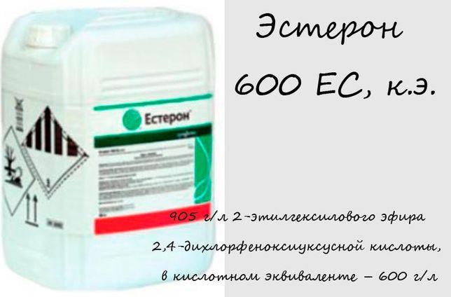 Гербіцид для пшениці, ячменю, кукурудзи Естерон 600