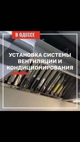 Зонты вытяжные Воздуховоды Дымоходы Вентиляция Монтаж Вентиляторы