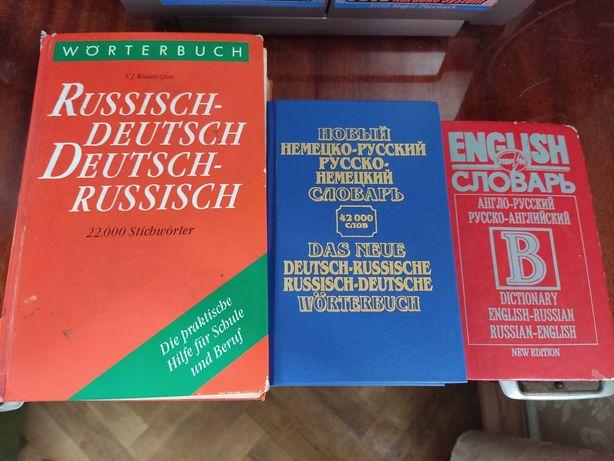 Російсько-англійський та російсько-німецькі словники