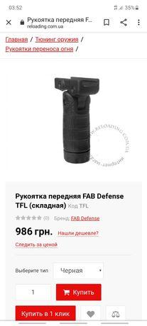 Ручка переносу вогню FAB Defense