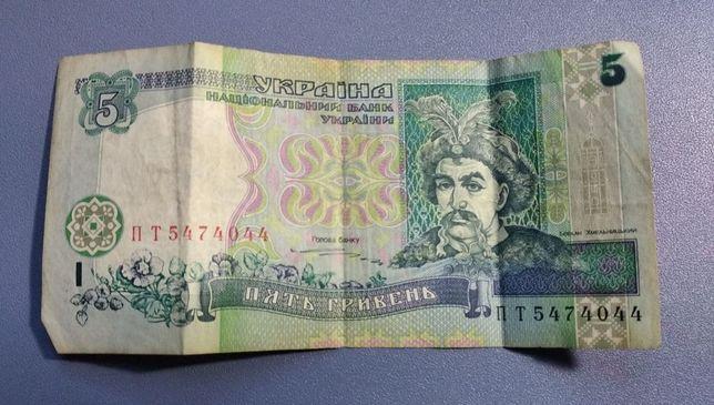 5 гривень 1997 року