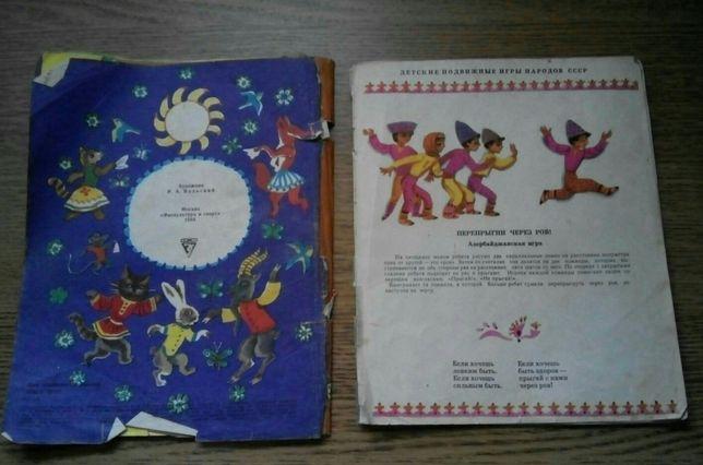 Книга детские подвижные игры народов ссср 1984 года