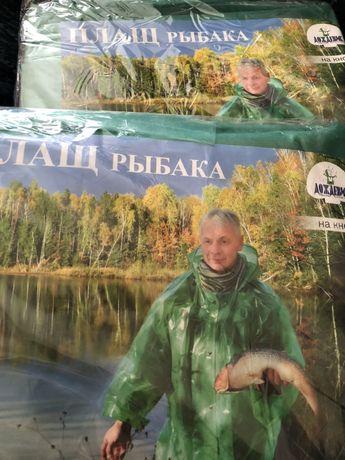 Плащ рыбака, дождевик