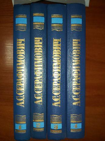 А. С. Серафимович. Собрание сочинений (комплект из 4 книг)
