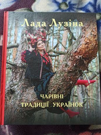 """Книга Лада Лузіна """"Чарівні традиції українок"""""""