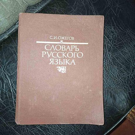 Словарь русского языка ожогов