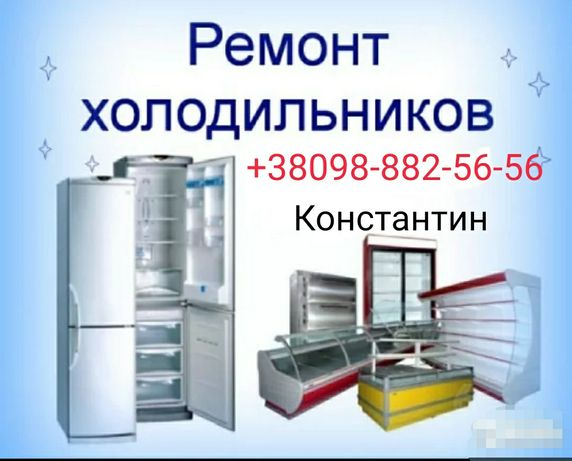 Ремонт холодильников, кондиционеров и торгового оборудования.