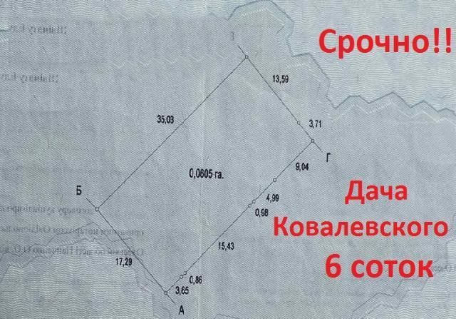 Редкое предложение- участок 6 соток, Дача Ковалевского.
