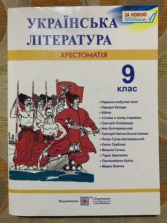 Хрестоматия українська література 9 клас