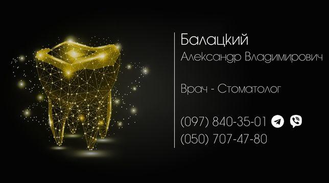 Услуги врача- стоматолога