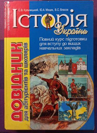 Учебник для подготовки к ЗНО. Історія України
