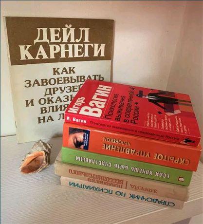 Практическая психология психиатрия, издано в СССР