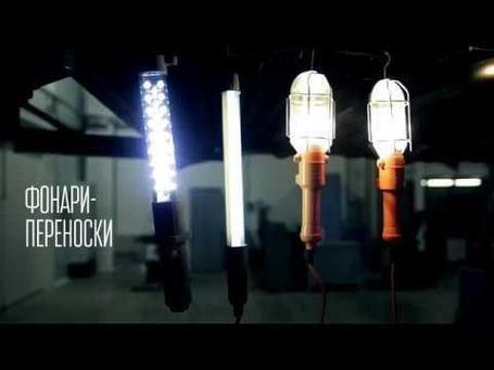Фонарики - Переноски - Прожекторы
