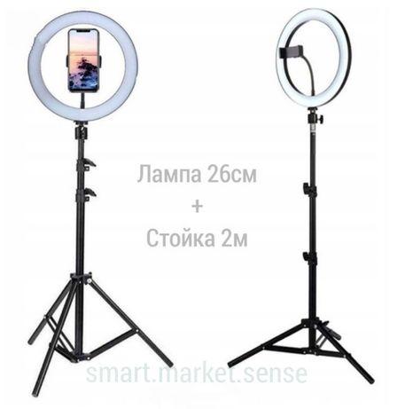 Кольцевая лампа 26 см и стойка 2м. Набор блогера Кольцевой свет