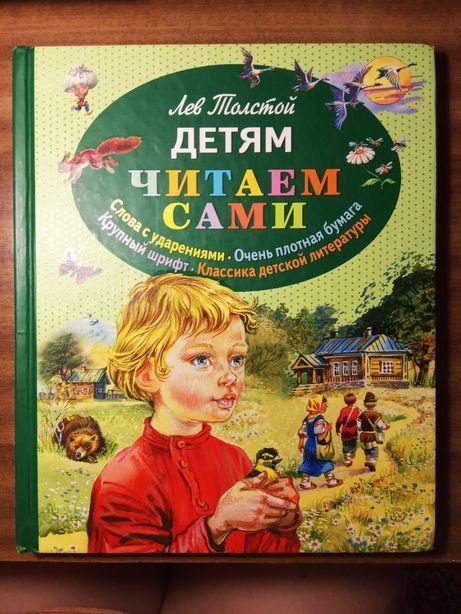 Лев Толстой Детям читаем сами слова с ударением крупный шрифт