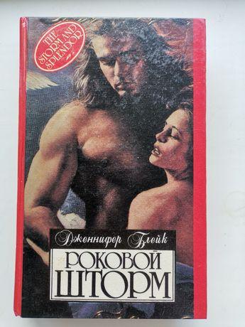 Любовний роман Роковий Шторм