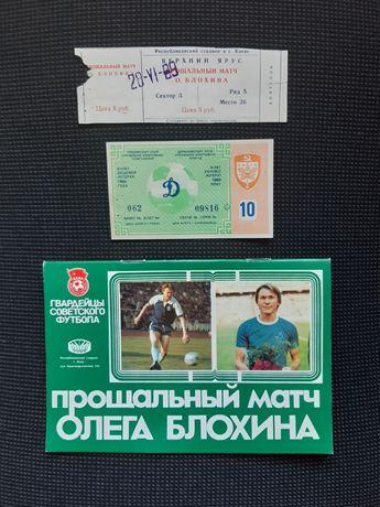 Билет Прощальный матч Олега Блохина