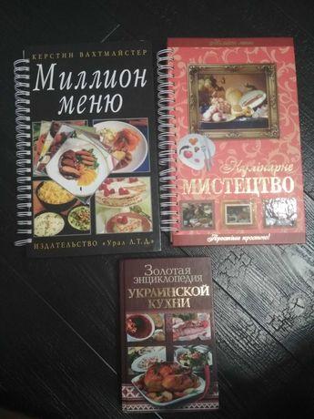 Книги поваренные, рецептурные