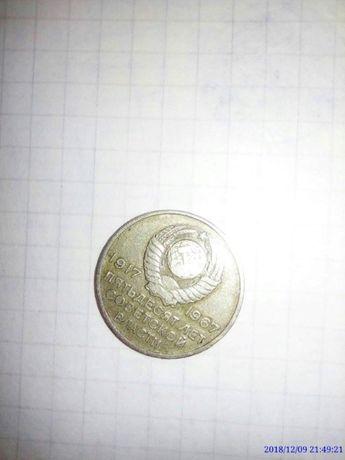 продаю манету 1917 - 1967год 20 коп юбилейная