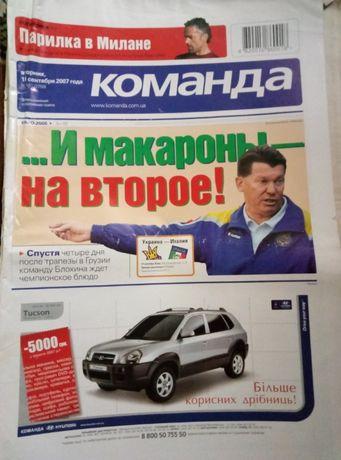 "Газети ""Команда"" 2007, 2008, 2011 роки"