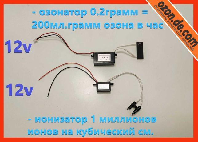 Озонатор Ионизатор 12 вольт для авто