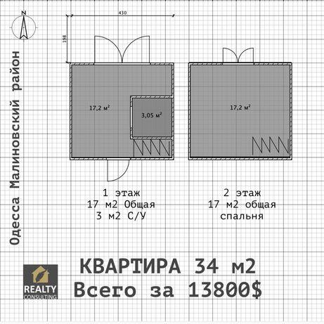 Квартира 34м2 + 8м2 собственный двор 2 уровня Новострой