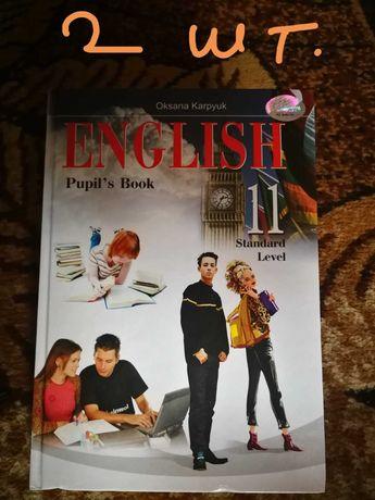 Карп'юк - Англійська мова 11 клас