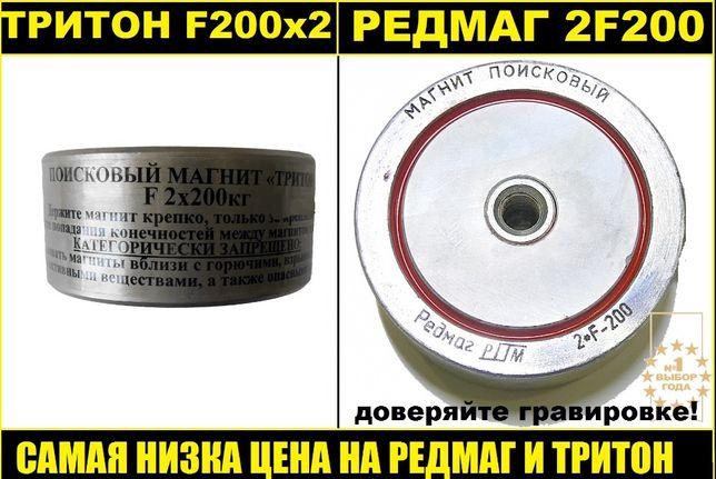 Поисковый неодимовый магнит РЕДМАГ и ТРИТОН F200*2, N42,300кг на отрыв