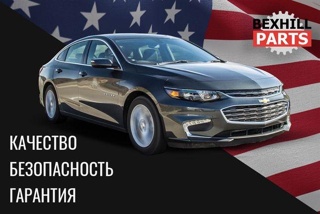 Разборка автомобиля Chevrolet Malibu 2012-2016 запчасти ШРОТ