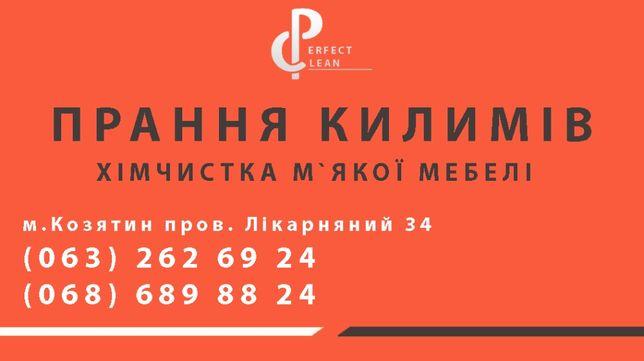 Професійне прання килимів,паласів,стирак ковров,на проф.обладнані