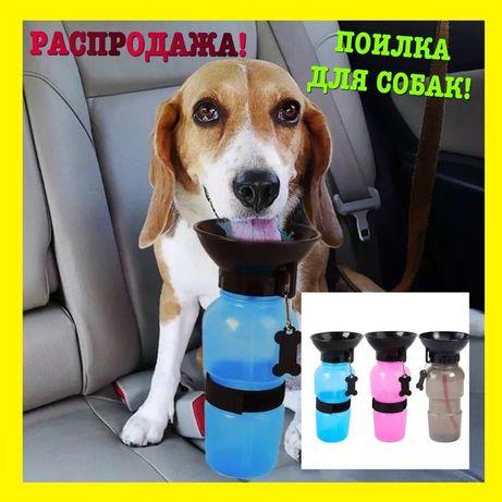 -50% Поилка для собак «AquaDog» ручная для прогулок компактная бутылка